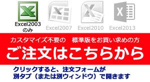 ご注文はこちらから Excel2003のみ